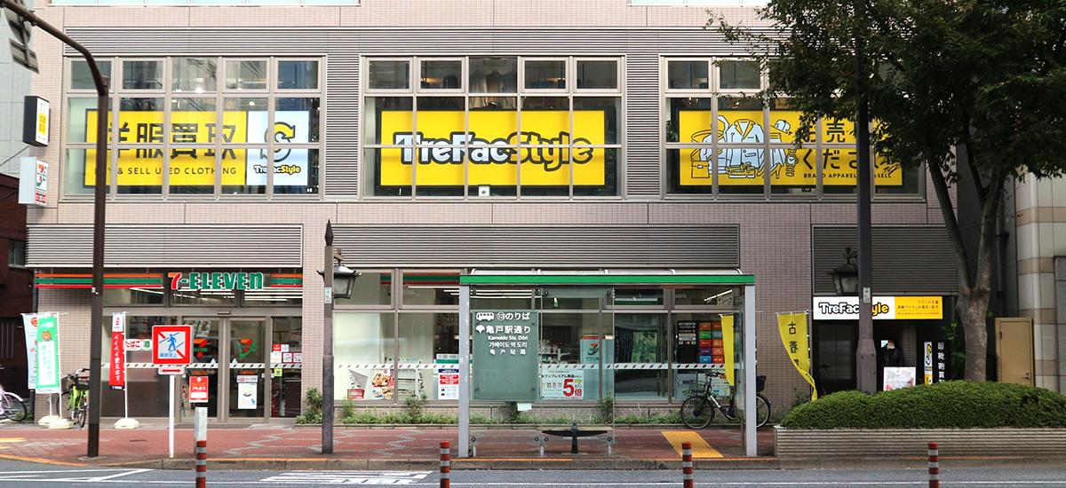 トレファクスタイル亀戸1号店 店舗写真