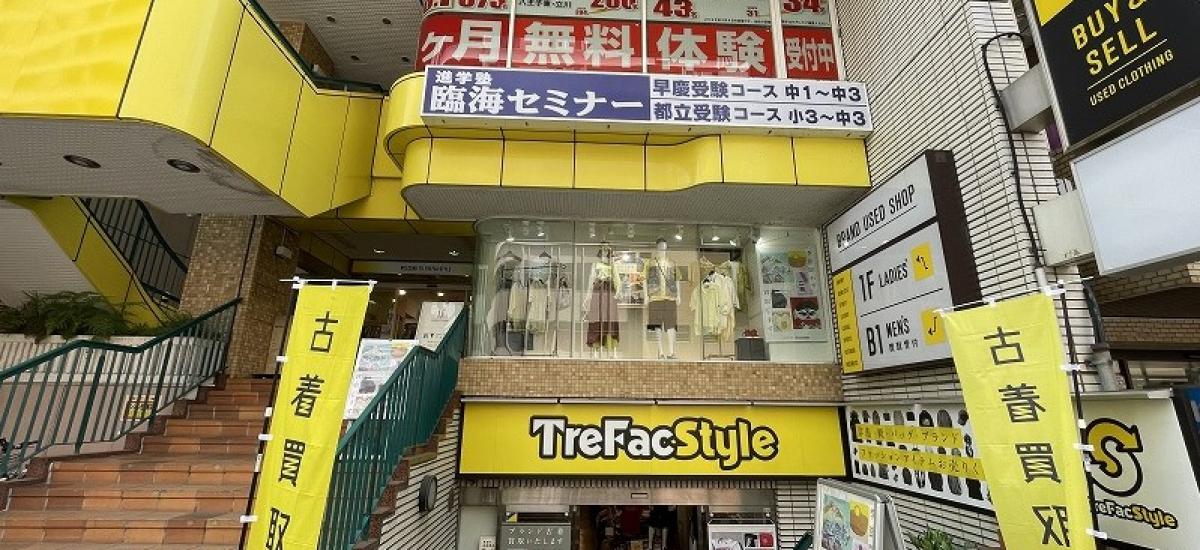 トレジャーファクトリースタイル 店舗写真調布店2