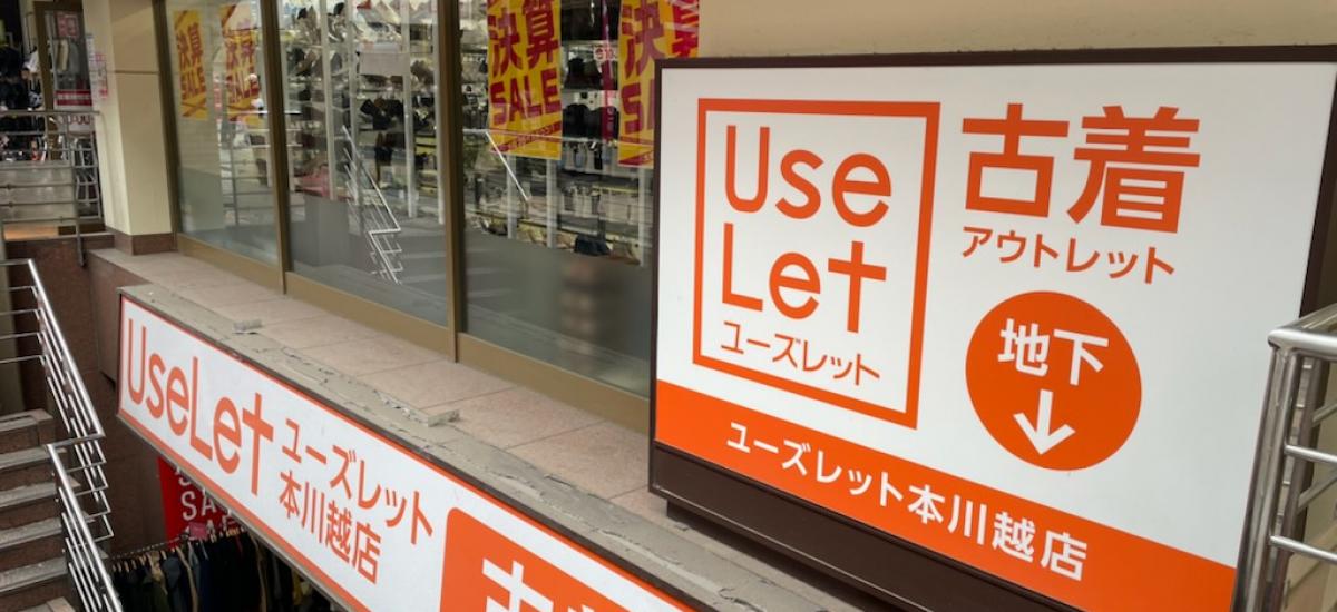 ユーズレット本川越店 店舗写真