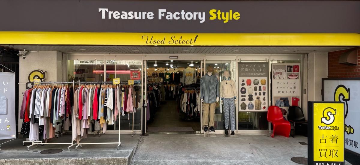 トレジャーファクトリースタイル 店舗写真高円寺2号店1