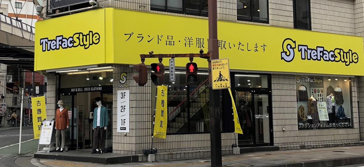 トレジャーファクトリースタイル 店舗写真川越店2