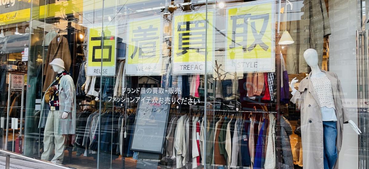 トレファクスタイル橋本店 店舗写真