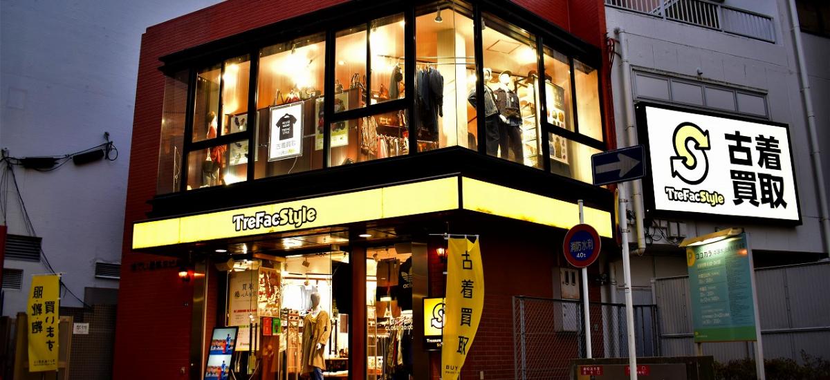 トレファクスタイル本厚木駅前店 店舗写真