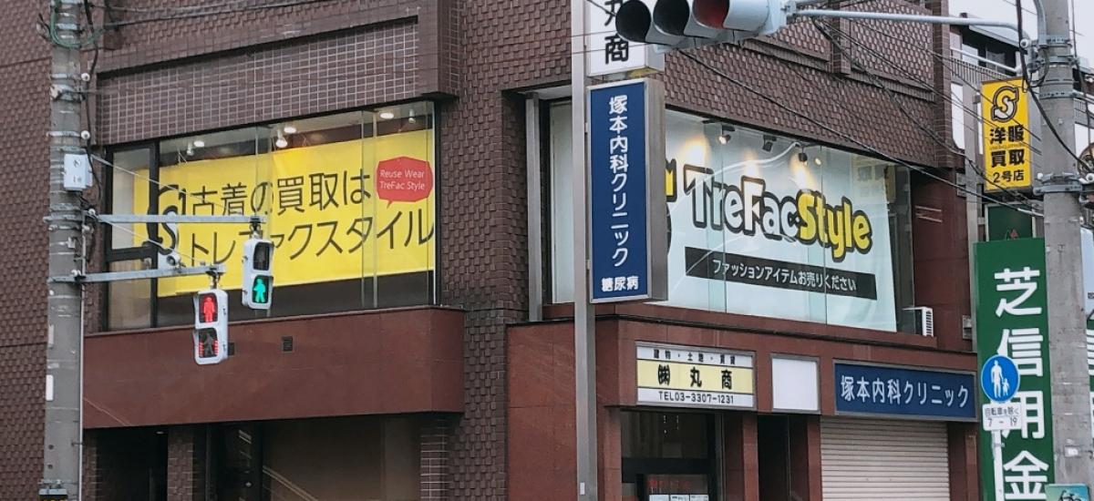 トレファクスタイル調布仙川店メンズ館・レディース館 店舗写真