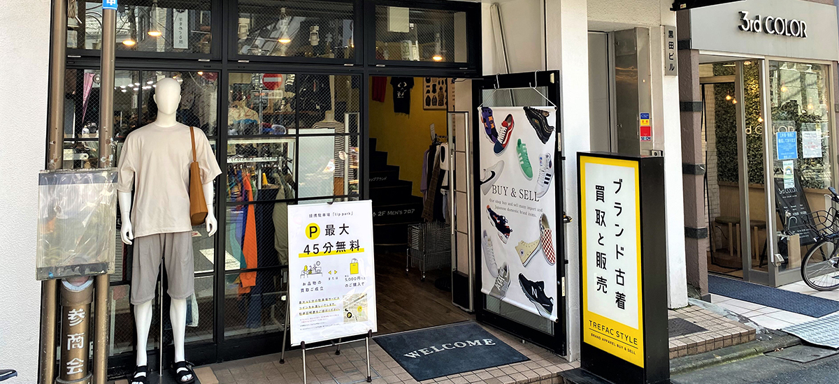 トレジャーファクトリースタイル 店舗写真千歳船橋店1