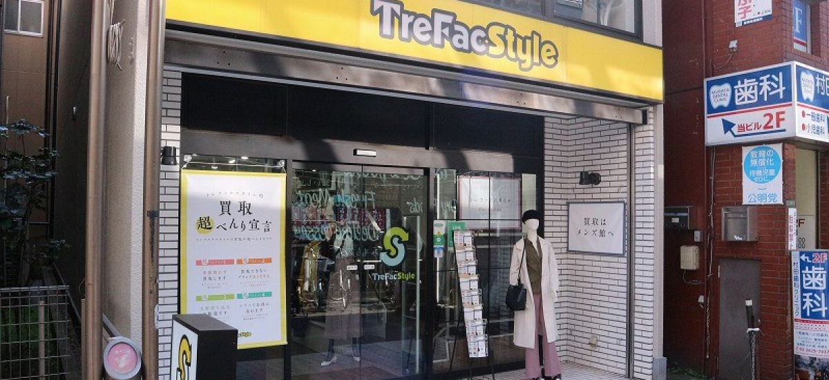 トレジャーファクトリースタイル 店舗写真千歳船橋店5