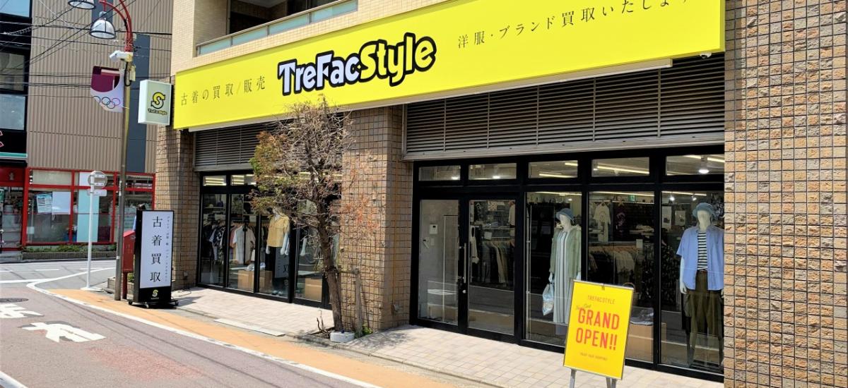 トレファクスタイル学芸大学店