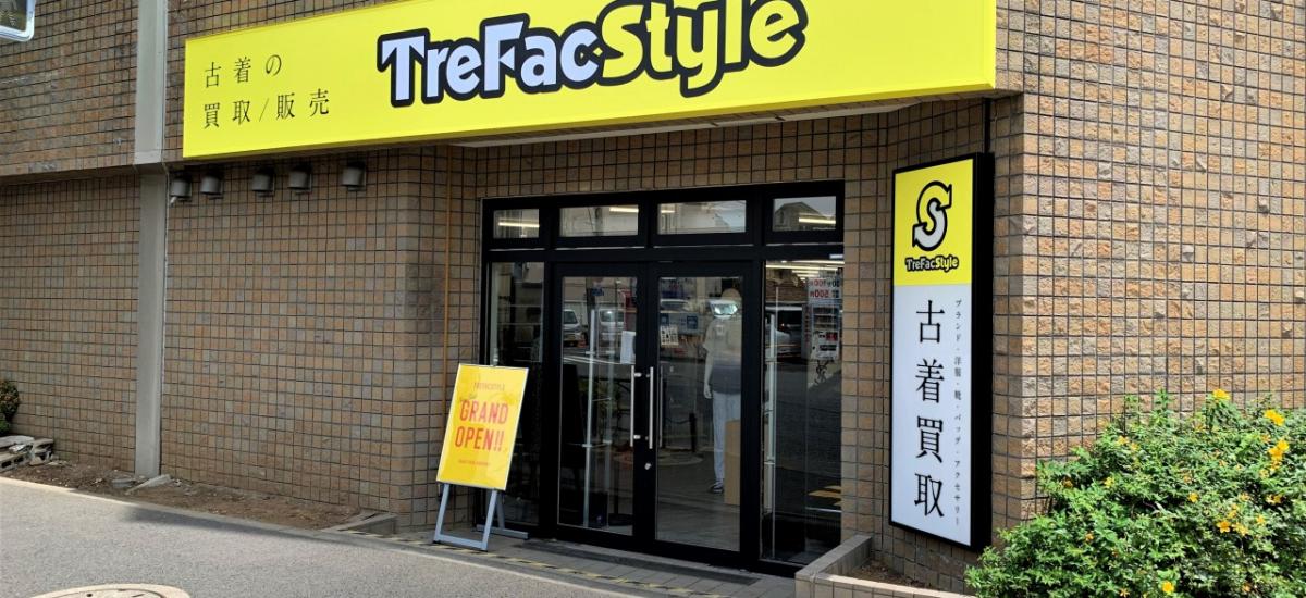トレファクスタイル学芸大学店 店舗写真