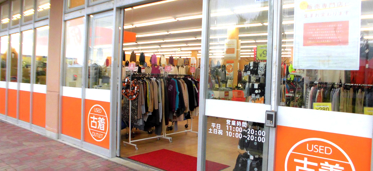 ユーズレット久喜店 店舗写真