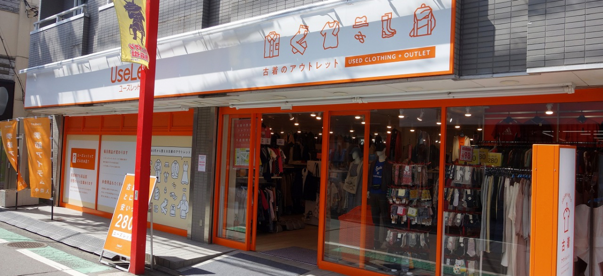 ユーズレット祖師ヶ谷大蔵店 店舗写真