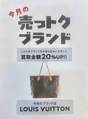 【LOUIS VUITTON/ルイ・ヴィトン買取金額20%UPキャンペーン中です!】