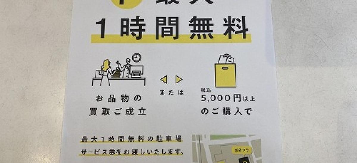 トレファクスタイル千葉店 内観写真